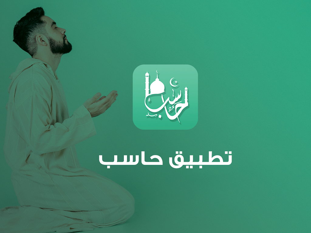 A program to track your Islamic prayers for you and make it easier.
